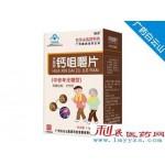 宇露牌钙咀嚼片(中老年无糖型)
