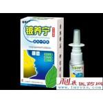 铍养宁鼻炎喷剂
