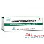 注射用氨苄西林钠氯唑西林钠