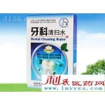 牙科清扫水15ml