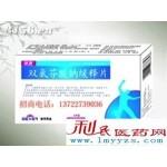双氯芬酸钠缓释片(风湿)