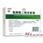 氯膦酸二钠注射液