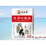 七太医-医用冷敷贴