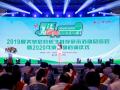 2019年度最美基层好医生推荐展示活动总结会-暨2020年度活动启动仪式在京举行